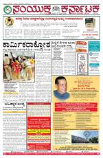 April 20, 2016, Hubballi - Read on ipad, iphone, smart phone and tablets.