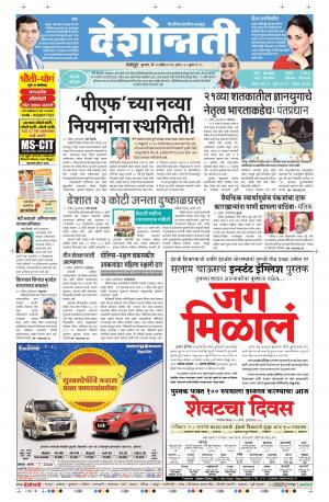 20th Apr Nagpur - Read on ipad, iphone, smart phone and tablets.