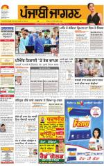 Amritsar : Punjabi jagran News : 20th April 2016 - Read on ipad, iphone, smart phone and tablets.