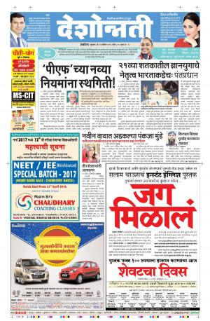 20th Apr Akola - Read on ipad, iphone, smart phone and tablets.