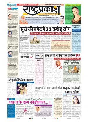 20th Apr Rashtraprakash - Read on ipad, iphone, smart phone and tablets.