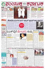 April 21, 2016, Hubballi - Read on ipad, iphone, smart phone and tablets.
