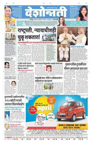 21th Apr Amravati - Read on ipad, iphone, smart phone and tablets.