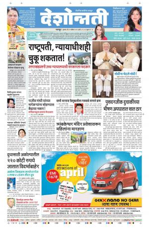 21th Apr Wardha - Read on ipad, iphone, smart phone and tablets.