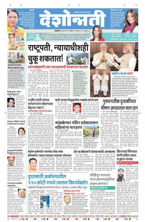 21th Apr Akola - Read on ipad, iphone, smart phone and tablets.