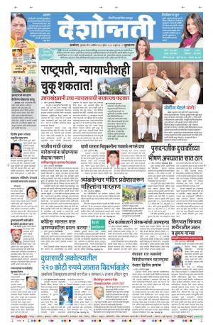 21th Apr Buldhana - Read on ipad, iphone, smart phone and tablets.