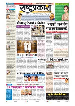 21th Apr Rashtraprakash - Read on ipad, iphone, smart phone and tablets.