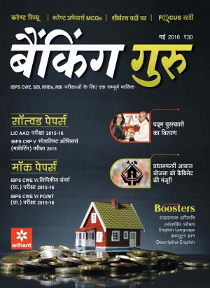 Banking Guru (Hindi) - Read on ipad, iphone, smart phone and tablets.