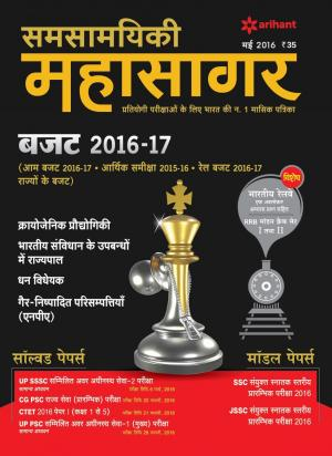 Arihant Samsamayiki - Read on ipad, iphone, smart phone and tablets