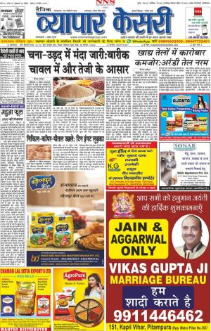 Vyapar Kesari - Read on ipad, iphone, smart phone and tablets.