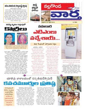 PAPER PDF VAARTHA NEWS TELUGU