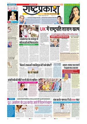 22th Apr Rashtraprakash - Read on ipad, iphone, smart phone and tablets.