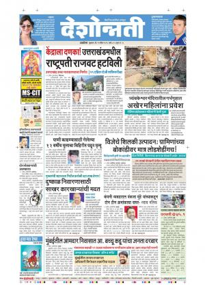 22th Apr Akola - Read on ipad, iphone, smart phone and tablets.