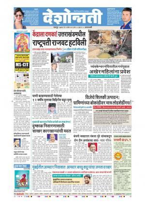 22th Apr Amravati - Read on ipad, iphone, smart phone and tablets.