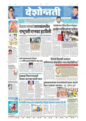 22th Apr Jalgaon - Read on ipad, iphone, smart phone and tablets.