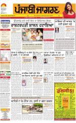 Jalandhar : Punjabi jagran News : 22nd April 2016 - Read on ipad, iphone, smart phone and tablets.
