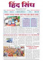 Weekly Hindh Sindh (साप्ताहिक हिंद सिंध) - संपादक: कपिल भगवान खैराजानी