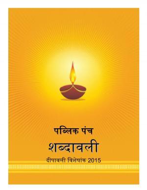 Shabdavali Diwali Ank (शब्दावली दिवाळी अंक 2015) - संपादक: मदन गावडे