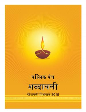 Shabdavali Diwali Ank (शब्दावली दिवाळी अंक २०१५) - संपादक: मदन गावडे - Read on ipad, iphone, smart phone and tablets