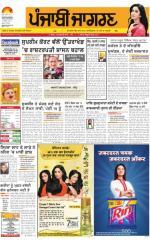 Gurdaspur : Punjabi jagran News : 23rd April 2016 - Read on ipad, iphone, smart phone and tablets.