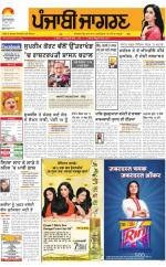 Amritsar : Punjabi jagran News : 23rd April 2016 - Read on ipad, iphone, smart phone and tablets.