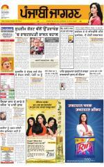 Jalandhar : Punjabi jagran News : 23rd April 2016 - Read on ipad, iphone, smart phone and tablets.