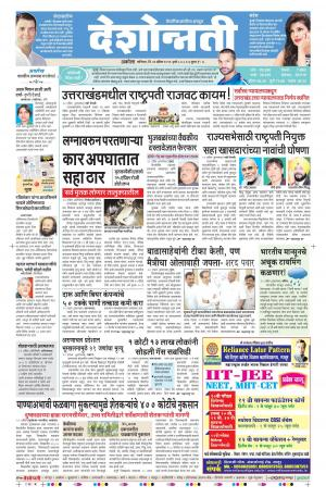 23th Apr Akola - Read on ipad, iphone, smart phone and tablets.