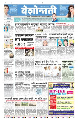 23th Apr Buldhana - Read on ipad, iphone, smart phone and tablets.