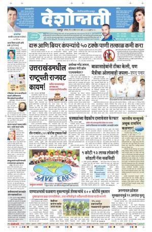 23th Apr Chandrapur - Read on ipad, iphone, smart phone and tablets.