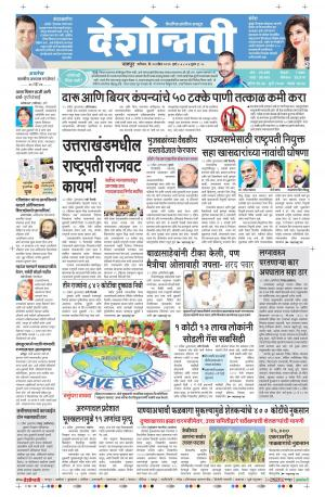 23th Apr Nagpur - Read on ipad, iphone, smart phone and tablets.
