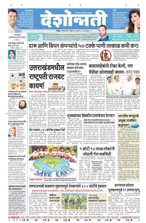 23th Apr Nanded - Read on ipad, iphone, smart phone and tablets.