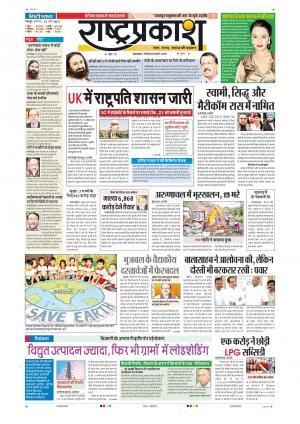 23th Apr Rashtraprakash - Read on ipad, iphone, smart phone and tablets.