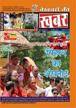 Bekhabaron Ki Khabar April 2016