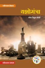 Yashomantra (यशोमंत्रा) - मंगेश विठ्ठल कोळी