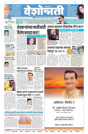 24th April Akola Main - Read on ipad, iphone, smart phone and tablets.