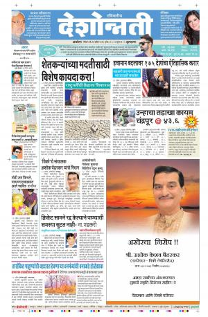 24th April Buldhana - Read on ipad, iphone, smart phone and tablets.