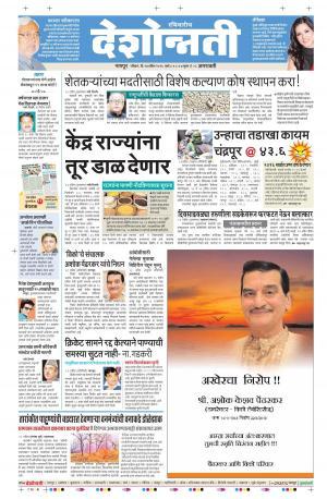 24th April Amravati - Read on ipad, iphone, smart phone and tablets.