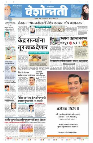 24th April Chandrapur - Read on ipad, iphone, smart phone and tablets.