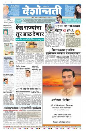 24th April Nanded - Read on ipad, iphone, smart phone and tablets.