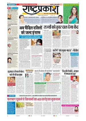 24th April Rashtraprakash - Read on ipad, iphone, smart phone and tablets.