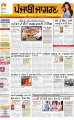 Jalandhar : Punjabi jagran News : 25th April 2016 - Read on ipad, iphone, smart phone and tablets.