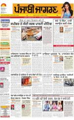 Jagraon : Punjabi jagran News : 25th April 2016 - Read on ipad, iphone, smart phone and tablets.