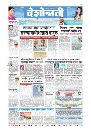 25th Apr Akola - Read on ipad, iphone, smart phone and tablets.
