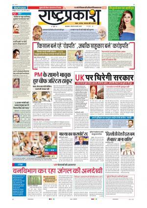 25th Apr Rashtraprakash - Read on ipad, iphone, smart phone and tablets.