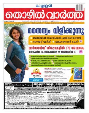 Mathrubhumi e paper | Mathrubhumi Epaper  2019-04-16