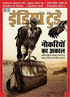 India Today Hindi-04th May 2016 - Read on ipad, iphone, smart phone and tablets.