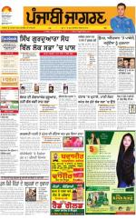 Amritsar : Punjabi jagran News : 26th April 2016 - Read on ipad, iphone, smart phone and tablets.
