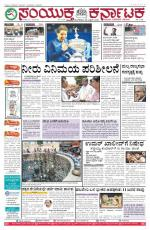 April 26, 2016, Hubballi - Read on ipad, iphone, smart phone and tablets.