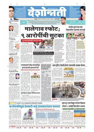26th Apr Amravati - Read on ipad, iphone, smart phone and tablets.