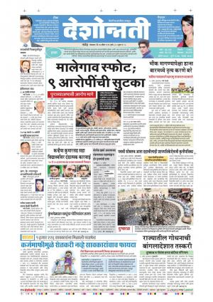 26th Apr Nanded - Read on ipad, iphone, smart phone and tablets.